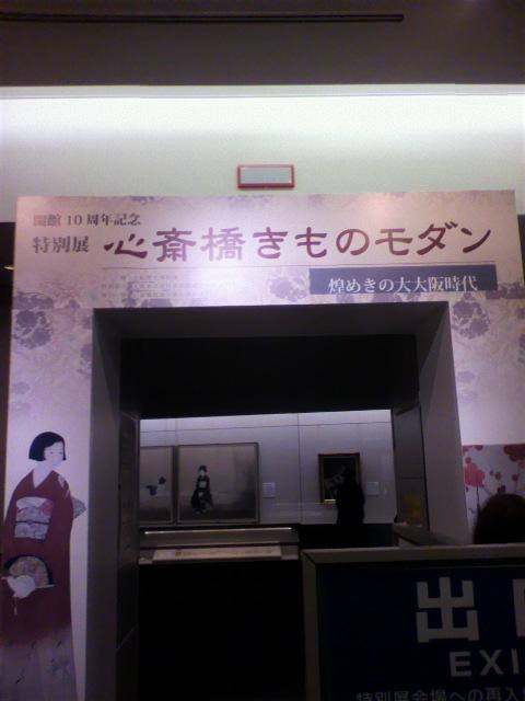 心斎橋モダンキモノ展いってきました。