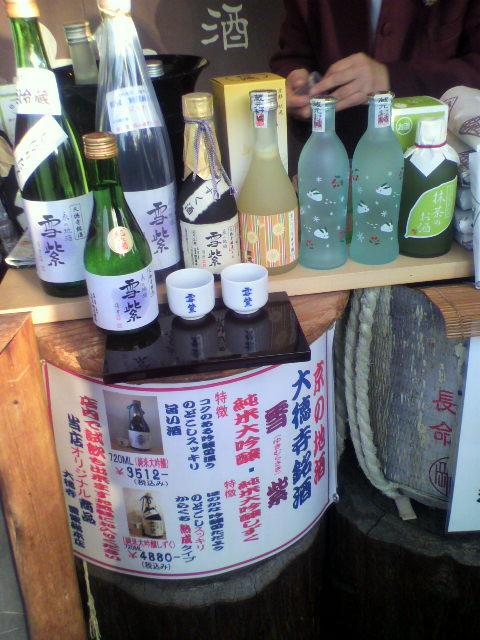 この前行った京都の酒屋での出会い