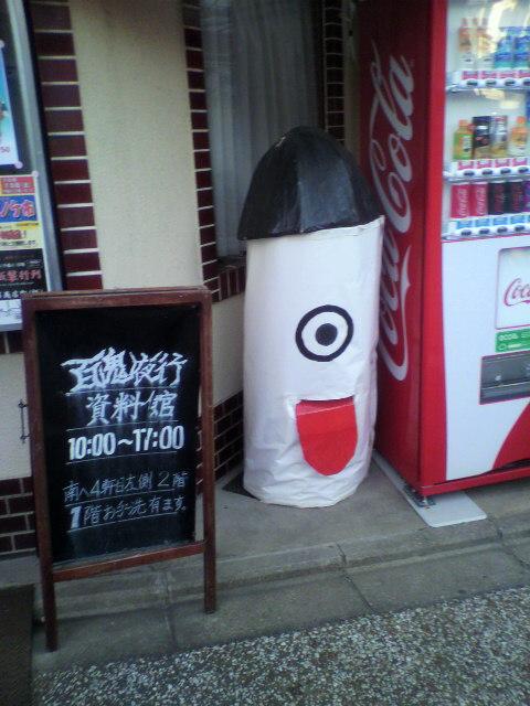 京都一条妖怪ストリート 2