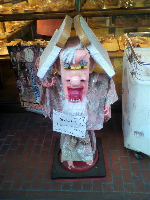 京都一条妖怪ストリート4