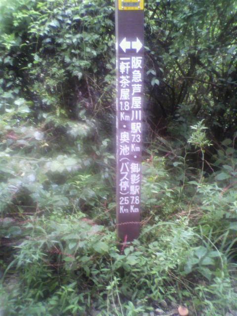六甲山雨天にかかわらず強行突破