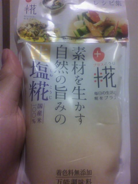 流行りの塩麹を買ってみた!
