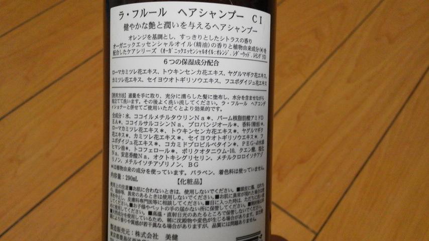 ラフルールヘアシャンプーシトラスエッセンシャルオイル最高や!?