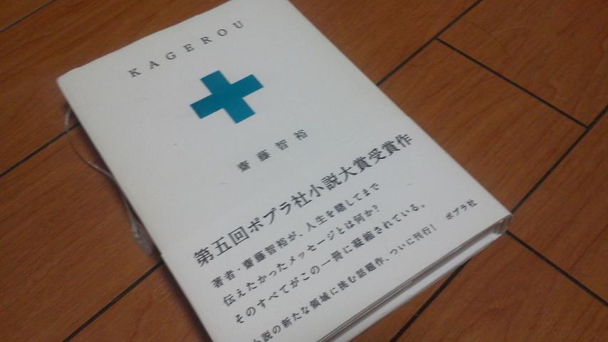 KAGEROU 読み終えました、、、の後に影日向に咲く