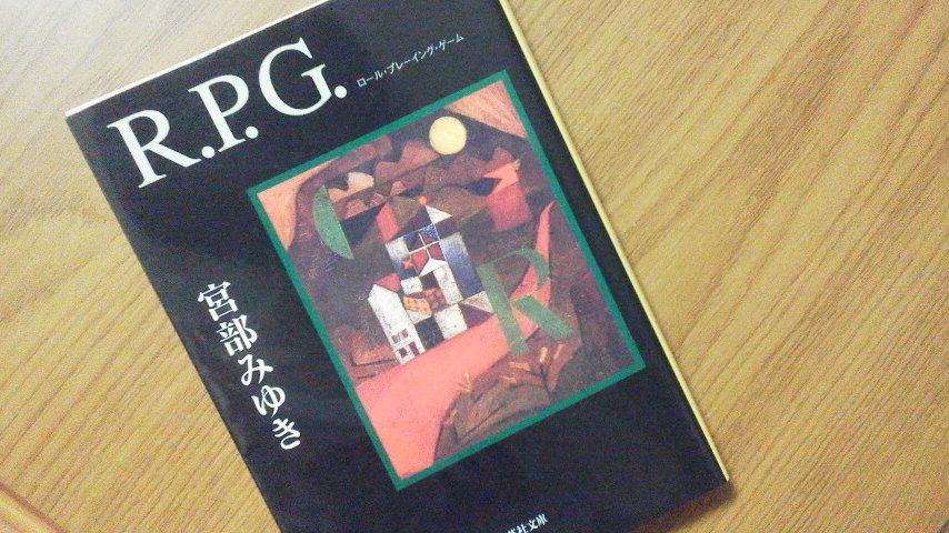 RPG宮部みゆきさん、クロスファイヤ読んでて良かった!