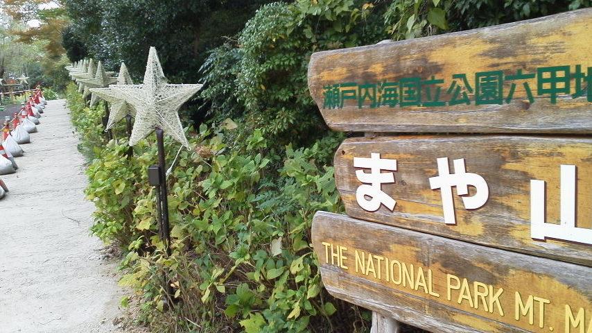 摩耶山登山王子公園から三宮
