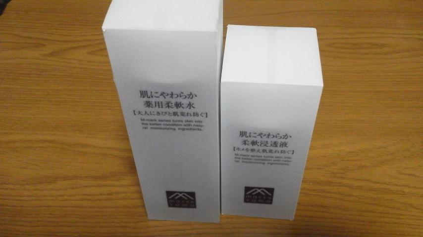 松山油脂肌にやわらかライン買ってみました。